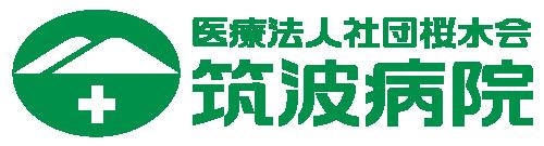 医療法人社団 桜水会 筑波病院